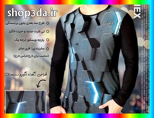 مدل جدید تیشرت سویشرت پیراهن لباس 3 بعدی سه بعدی جدید ارزان قیمت پسرانه دخترانه زنانه مردانه بچه گانه نوجوان در سایز فری سایز طرح پنج ضلعی مدرن خاص و عجیب جدید