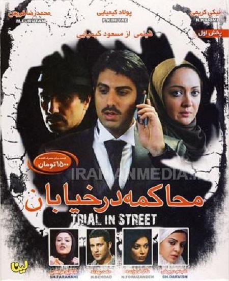 دانلود فیلم محاکمه در خیابان