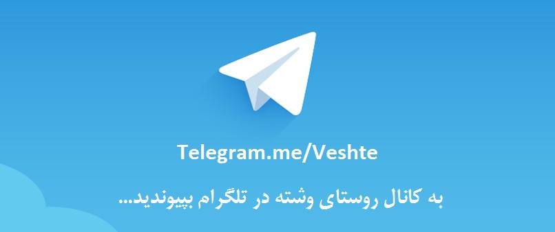 به کانال روستای وشته در تلگرام بپیوندید(کلیک کنید)