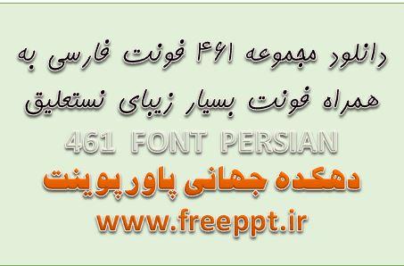 دانلود مجموعه 461 فونت زیبای فارسی