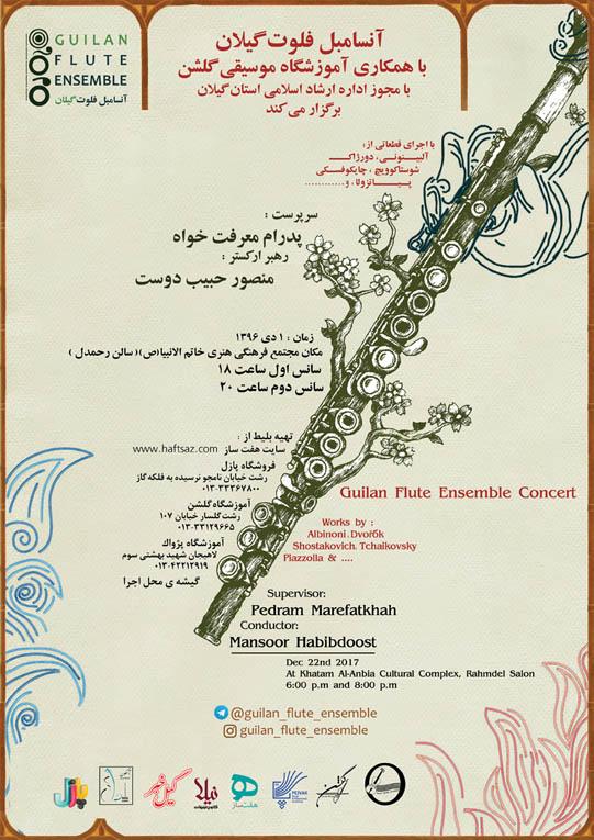 کنسرت آنسامبل فلوت گیلان