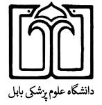 استخدام دانشگاه علوم پزشکی بابل