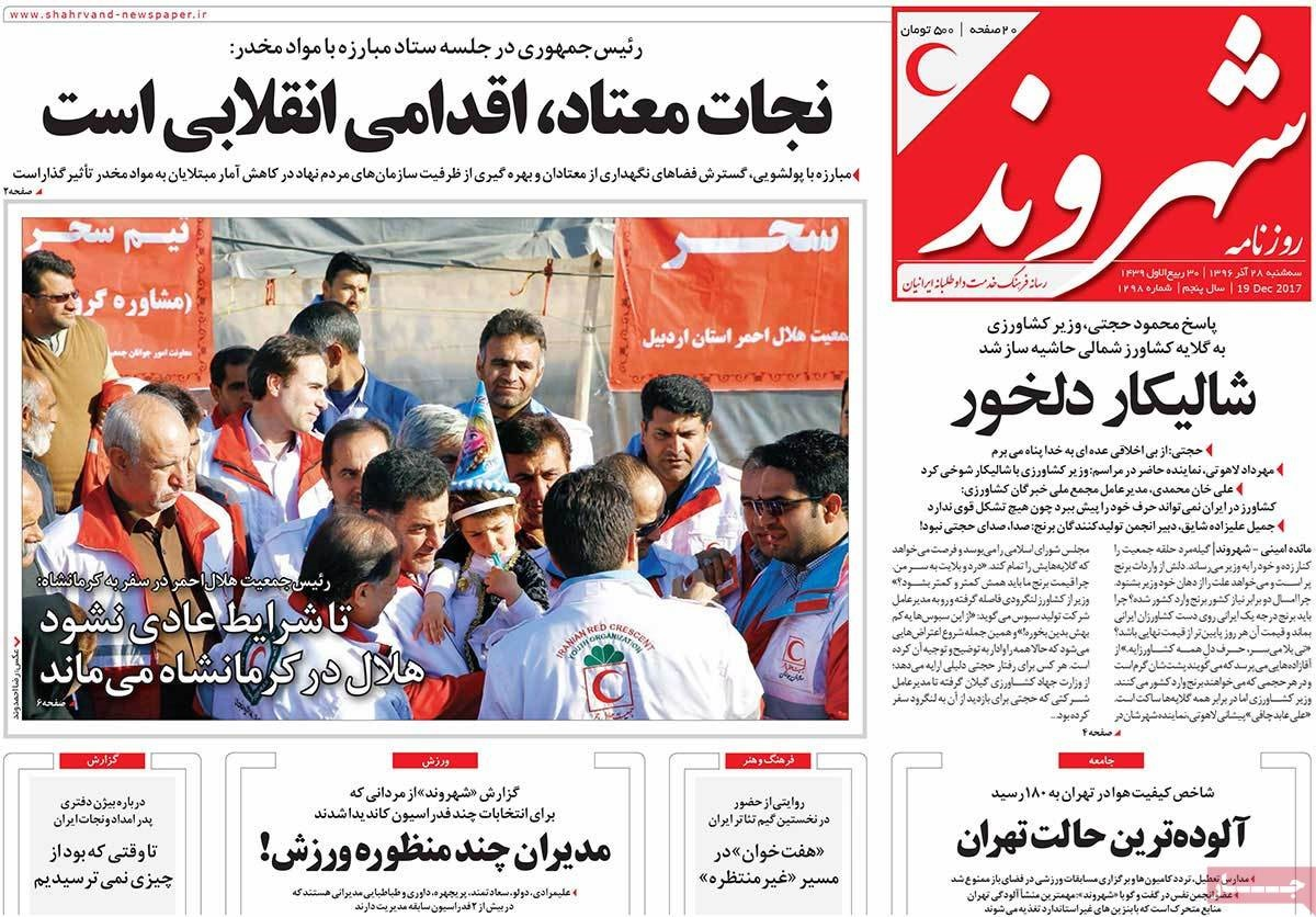 روزنامه های 28 آذر