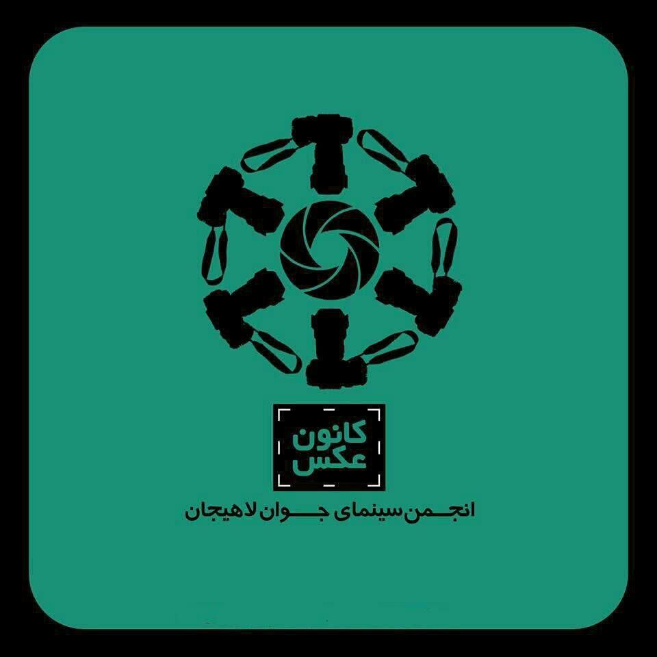 برگزاری صد و هفدهمین جلسه کانون عکس انجمن سینمای جوان لاهیجان