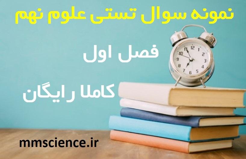 نمونه سوال تستی فصل 1 علوم نهم