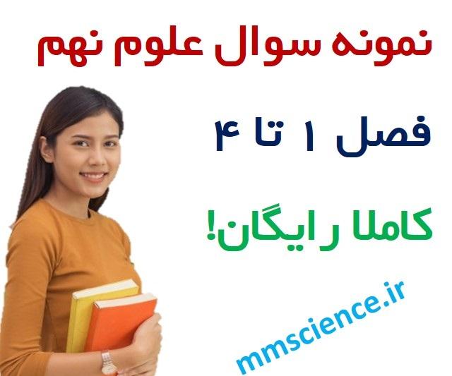 سوال فصل 1 تا 4 علوم نهم