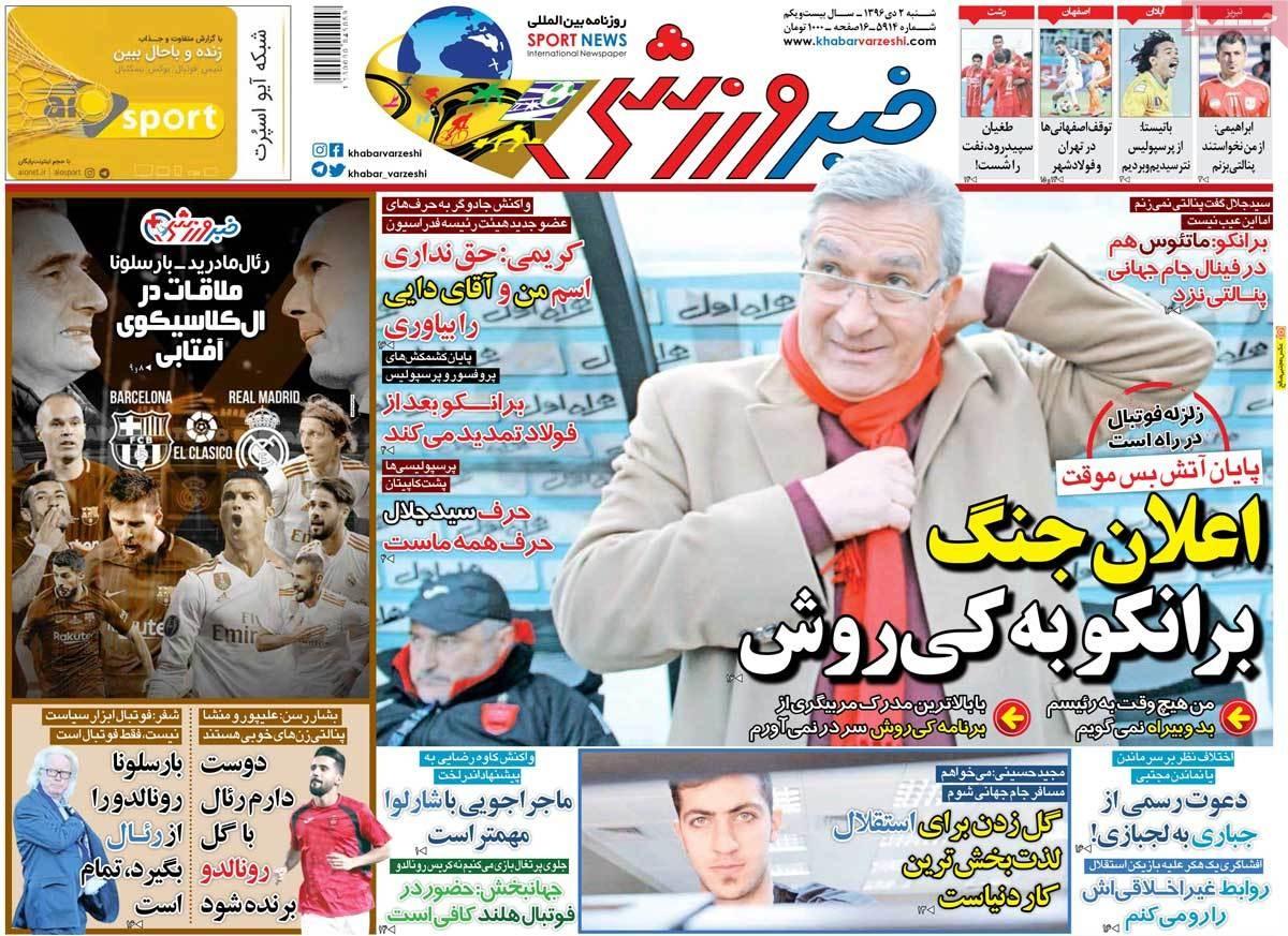 روزنامه های 2 دی