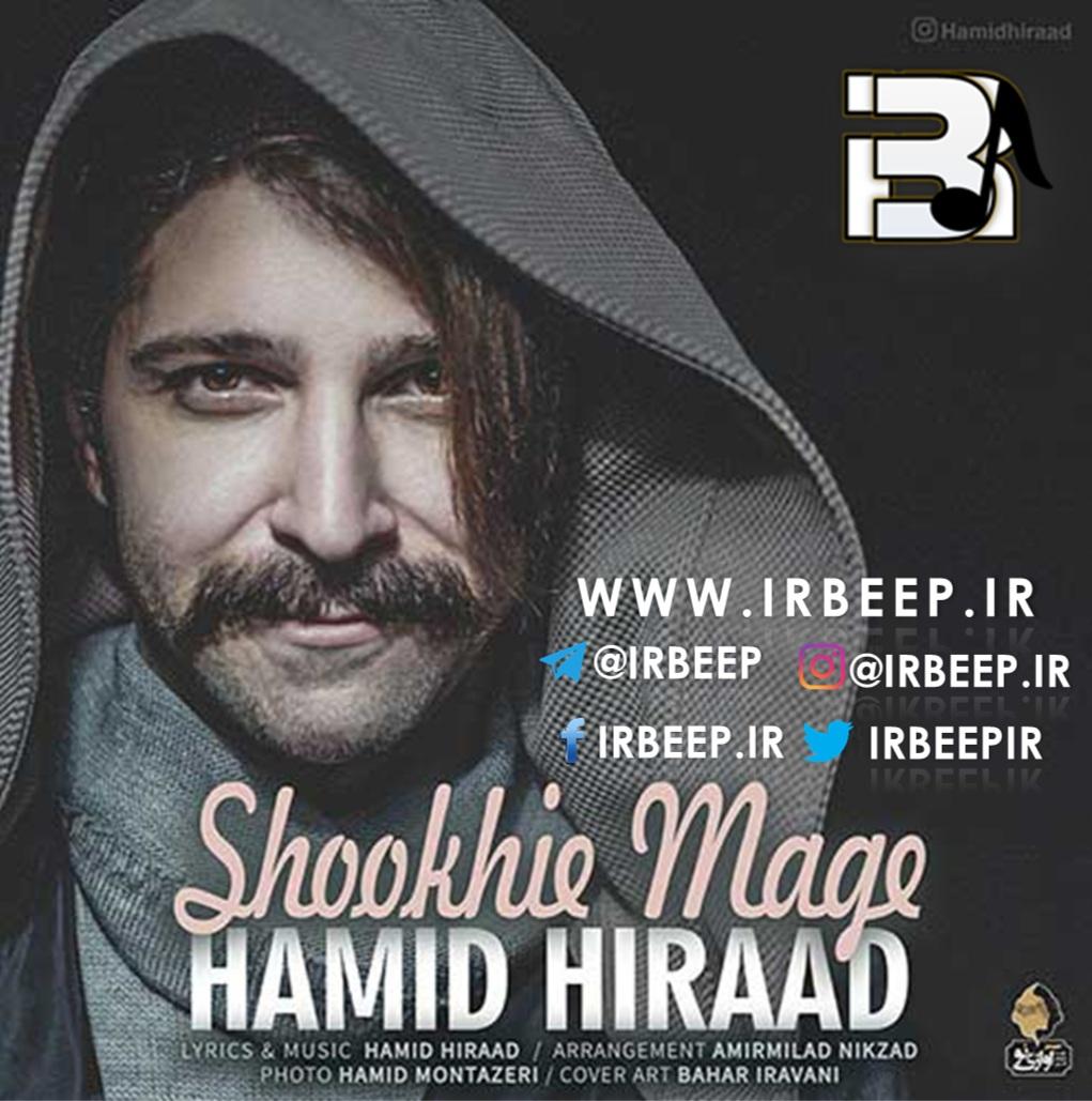 http://s9.picofile.com/file/8315007792/HamidHirad_shookhie_mage_irbeep_ir_.jpg