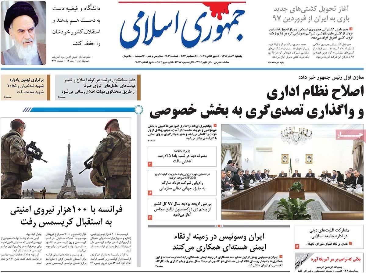 روزنامه های سوم دی