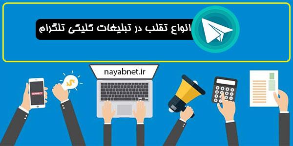 تبلیغات کلیکی تلگرام و انواع تقلب در تبلیغات تلگرامی