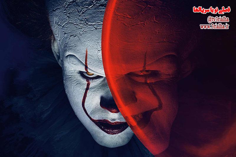 نسخه کارگردان فیلم It در راه است