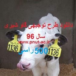 دانلود طرح توجیهی گاو شیری 500 راسی جدید