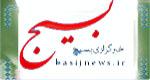 خبرگذاری بسیج