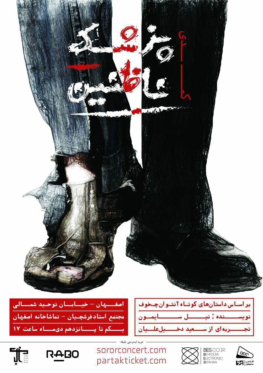کارگردان نمایش کمدی پزشک نازنین در مجموعه فرهنگی هنری فرشچیان