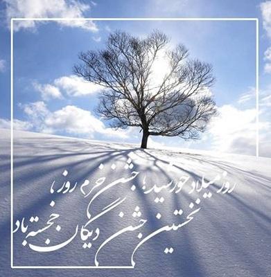 ۱ دی روز میلاد خورشید؛ جشن خرم روز، نخستین جشن دیگان