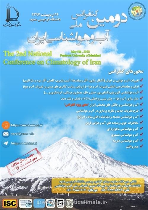 دومین کنفرانس ملی آب و هواشناسی ایران 19 اردیبهشت ماه 1397