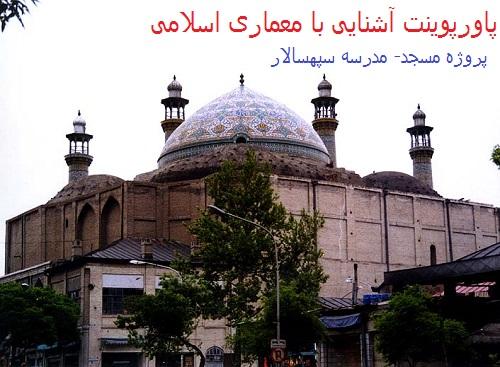 آشنایی با معماری اسلامی
