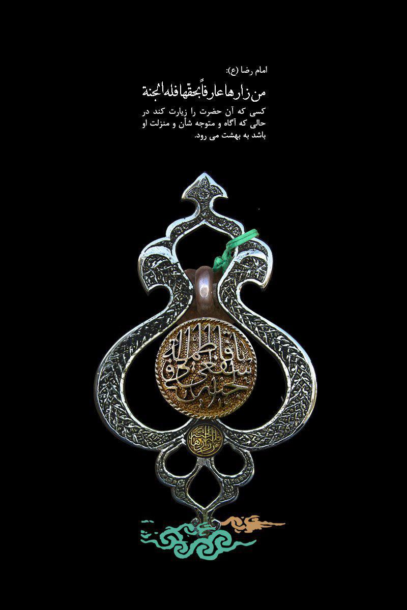 «آیینه عصمت»-ویژه نامه وفات حضرت فاطمه معصومه سلام الله علیها
