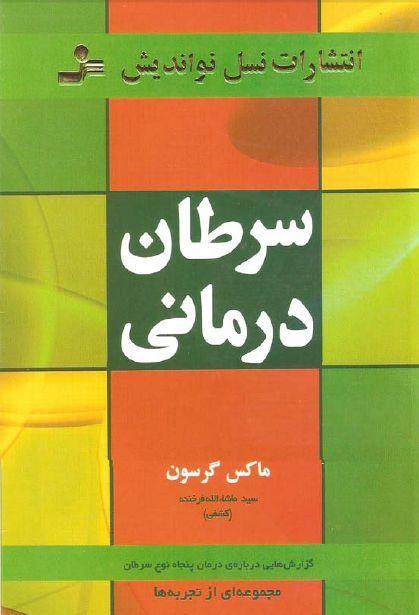 تصویر روی جلد کتاب سرطان درمانی