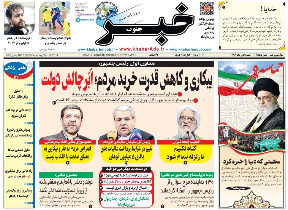 روزنامه های 9 دی