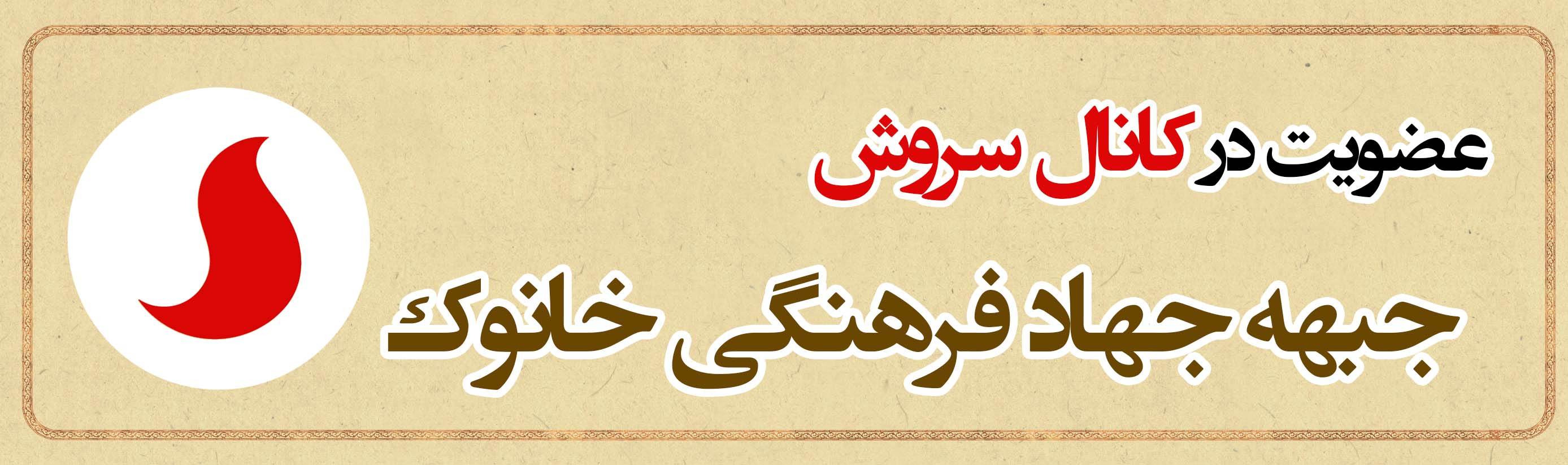 عضویت درکانال سروش    جبهه جهاد فرهنگی خانوک