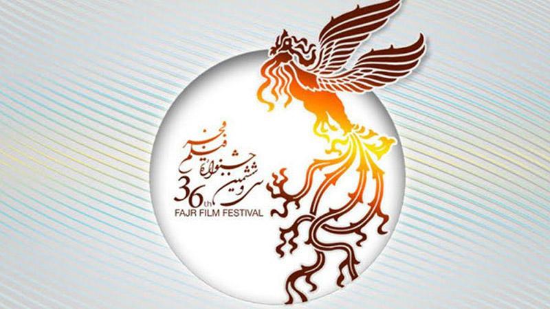 اسامی فیلمهای بخش مسابقه سی و ششمین جشنواره فیلم فجر اعلام شد