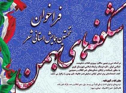 همایش استانی شعر شکوفه های بهمن به میزبانی فومن برگزار می شود