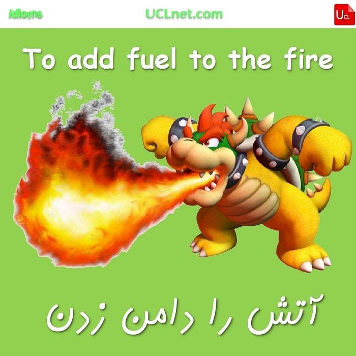 آتش را دامن زدن – add fuel to the fire – اصطلاحات زبان انگلیسی – English Idioms