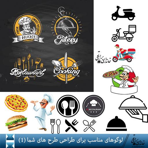 لوگوهای مناسب برای طراحی های شما(1)