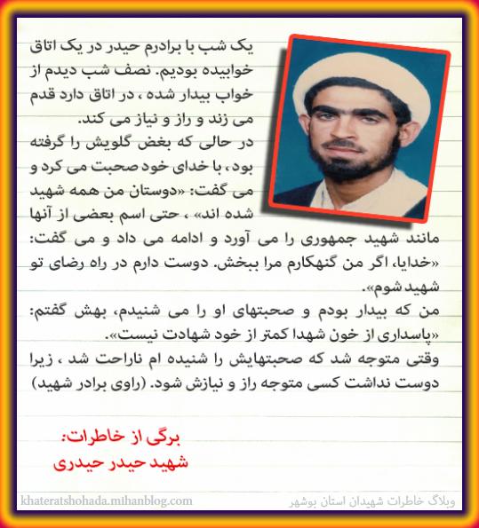 شهید حیدر حیدری