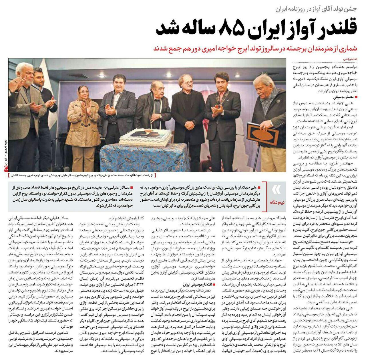 قلندر آواز ایران 85 ساله شد(ایرج خواجه امیری)