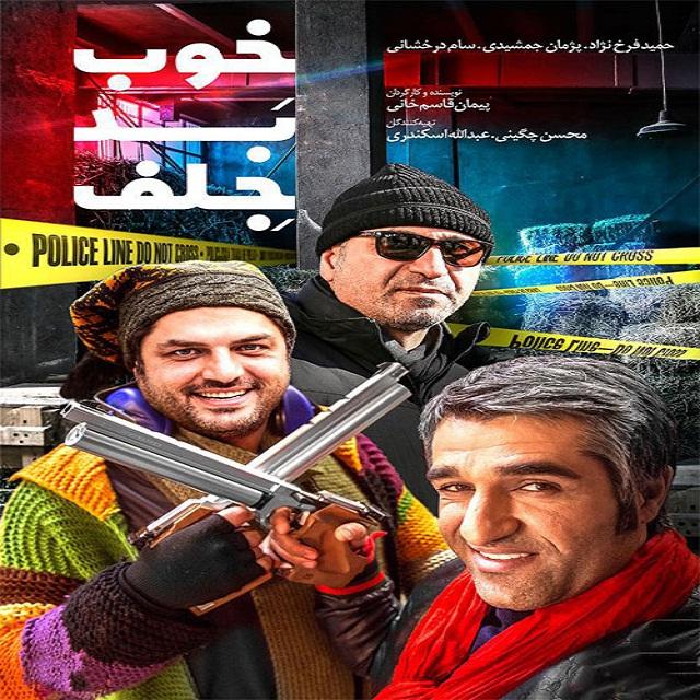 دانلود رایگان فیلم ایرانی خوب بد جلف با کیفیت عالی و لینک مستقیم