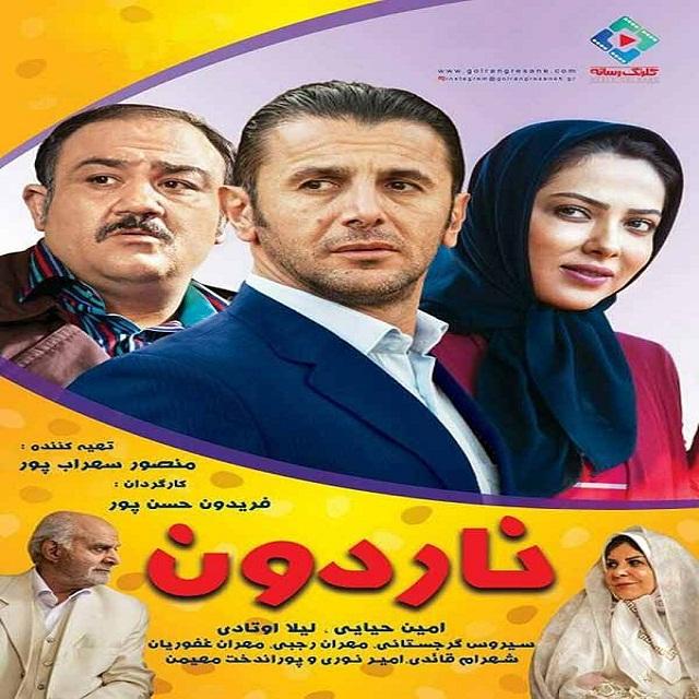 دانلود رایگان فیلم ایرانی ناردون با لینک مستقیم و کیفیت عالی
