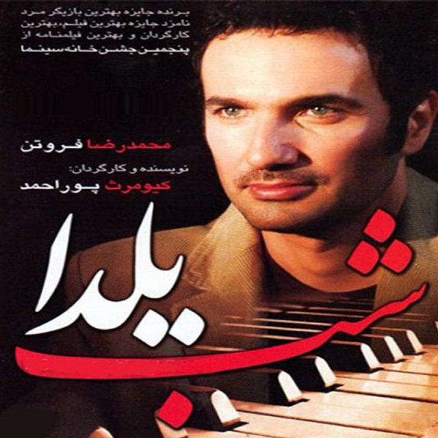 دانلود رایگان فیلم ایرانی شب یلدا با کیفیت عالی و لینک مستقیم