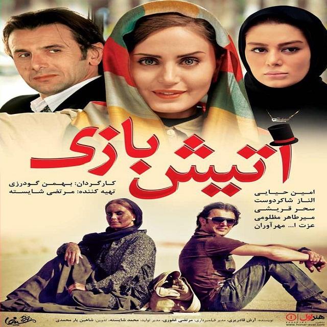 دانلود رایگان فیلم ایرانی آتیش بازی با لینک مستقیم و کیفیت عالی