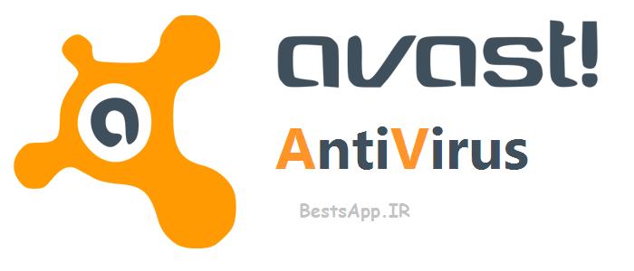 دانلود آنتی ویروس آواست(Avast Internet Security)-نرم افزار آنتی ویروس و اینترنت سکوریتی آواست