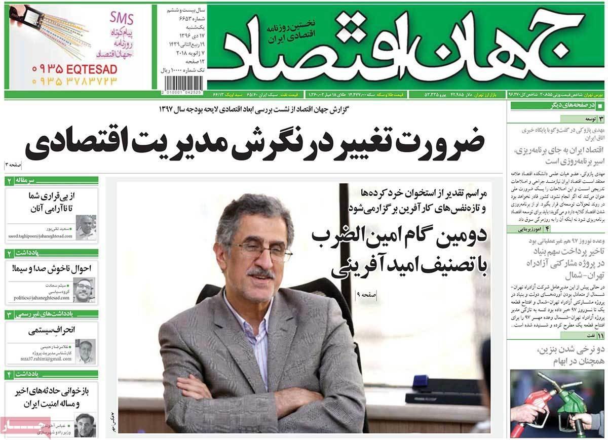 روزنامه های 17ام دی