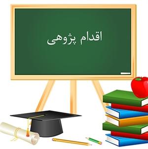 چگونه با تلفیق هنر در تدریس درس عربی باعث جذاب شدن این درس شدم