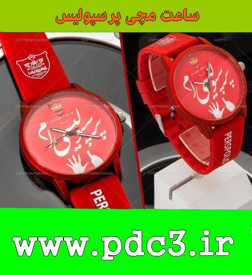 ساعت مچی پرسپولیس رنگ قرمز red 2018