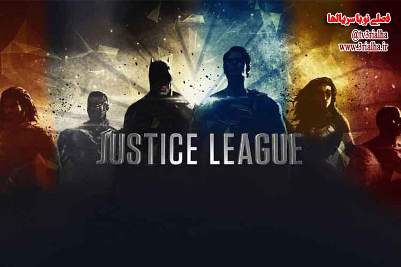 تاریخ انتشار نسخه دیجیتال فیلم لیگ عدالت اعلام شد