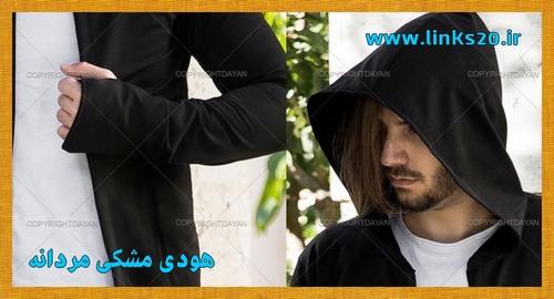 هودی مشکی ساده جلو باز مردانه با قیمت ارزان