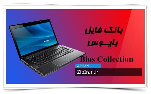 دانلود فایل بایوس لپ تاپ Lenovo G460