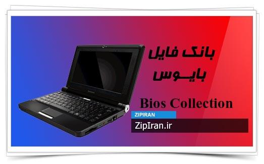 دانلود فایل بایوس لپ تاپ Lenovo IdeaPad S9E