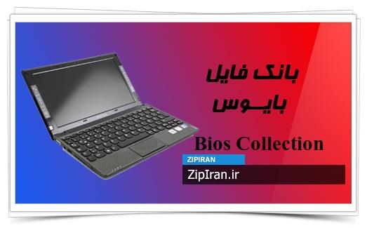 دانلود فایل بایوس لپ تاپ Lenovo Ideapad S10-3