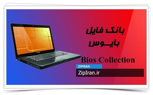 دانلود فایل بایوس لپ تاپ Lenovo IdeaPad Y550