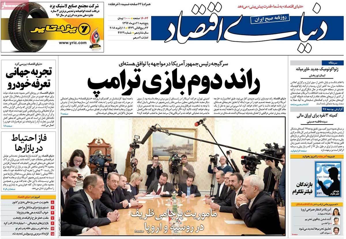 روزنامه های 21ام دی