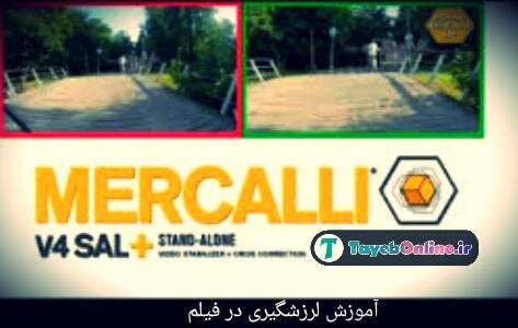 اموزش گرفتن لرزش در فیلم Mercalli prodad رایگان