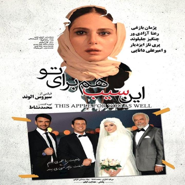دانلود رایگان فیلم ایرانی این سیب هم برای تو با کیفیت عالی و لینک مستقیم