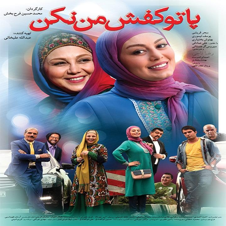 دانلود رایگان فیلم ایرانی پا تو کفش من نکن با کیفیت عالی و لینک مستقیم