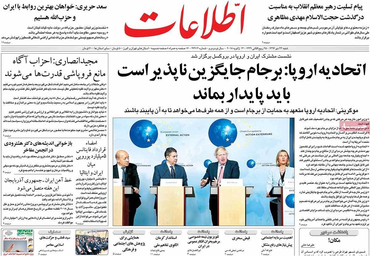 روزنامه های 23ام دی